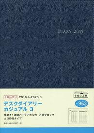 2019年4月始まり デスクダイアリーカジュアル3 A5判 ブルー No.963【1000円以上送料無料】