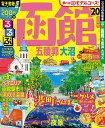 るるぶ函館五稜郭大沼 '20【1000円以上送料無料】