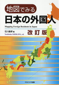 地図でみる日本の外国人/石川義孝【1000円以上送料無料】