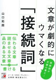 文章が劇的にウマくなる「接続詞」/山口拓朗【1000円以上送料無料】