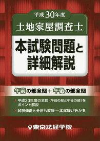 土地家屋調査士本試験問題と詳細解説 平成30年度【1000円以上送料無料】
