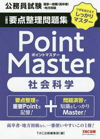 公務員要点整理問題集Point Master社会科学 公務員試験国家一般職〈高卒者〉・地方初級 〔2019〕【1000円以上送料無料】