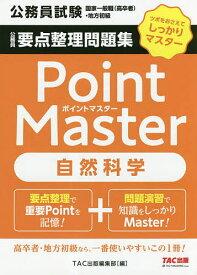 公務員要点整理問題集Point Master自然科学 公務員試験国家一般職〈高卒者〉・地方初級 〔2019〕【1000円以上送料無料】