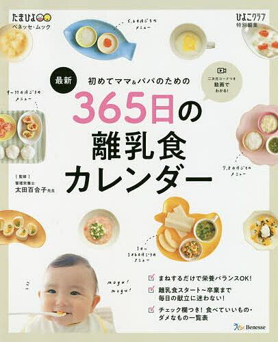 初めてママ&パパのための365日の離乳食カレンダー 最新/太田百合子【1000円以上送料無料】