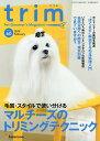 trim Pet Groomer's Magazine VOL60(2019February)【1000円以上送料無料】