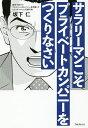 サラリーマンこそプライベートカンパニーをつくりなさい/坂下仁【1000円以上送料無料】