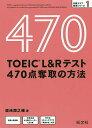 TOEIC L&Rテスト470点奪取の方法/浜崎潤之輔【1000円以上送料無料】