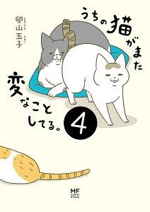 うちの猫がまた変なことしてる。 4/卵山玉子【1000円以上送料無料】