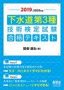 下水道第3種技術検定試験合格テキスト 2019−2020年版/関根康生【1000円以上送料無料】