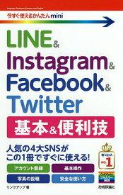 LINE & Instagram & Facebook & Twitter基本&便利技/リンクアップ【1000円以上送料無料】