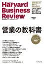 営業の教科書 ハーバード・ビジネス・レビュー営業論文ベスト11/ハーバード・ビジネス・レビュー編集部/DIAMONDハ…