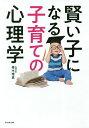賢い子になる子育ての心理学/植木理恵【1000円以上送料無料】