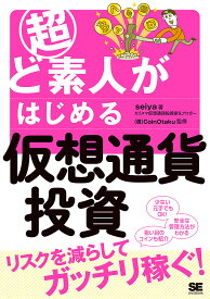超ど素人がはじめる仮想通貨投資/seiya/CoinOtaku【1000円以上送料無料】