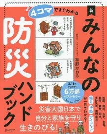 4コマですぐわかる新みんなの防災ハンドブック/草野かおる【1000円以上送料無料】