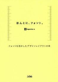 ほんとに、フォント。 フォントを活かしたデザインレイアウトの本/ingectar‐e【1000円以上送料無料】