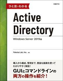 ひと目でわかるActive Directory Windows Server 2019版/YokotaLab,Inc.【1000円以上送料無料】