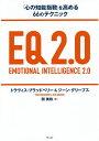 EQ2.0 「心の知能指数」を高める66のテクニック/トラヴィス・ブラッドベリー/ジーン・グリーブス/関美和【1000円…