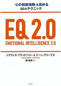 EQ2.0 「心の知能指数」を高める66のテクニック/トラヴィス・ブラッドベリー/ジーン・グリーブス/関美和【1000円以上送料無料】