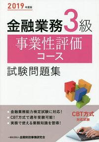 金融業務3級事業性評価コース試験問題集2019年度版