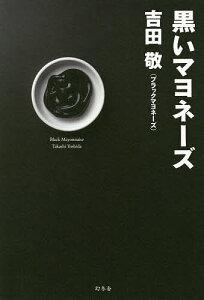 黒いマヨネーズ/吉田敬【1000円以上送料無料】
