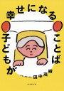 子どもが幸せになることば/田中茂樹【1000円以上送料無料】
