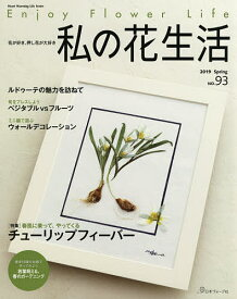 私の花生活 No.93【1000円以上送料無料】
