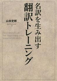 名訳を生み出す翻訳トレーニング/山本史郎【1000円以上送料無料】