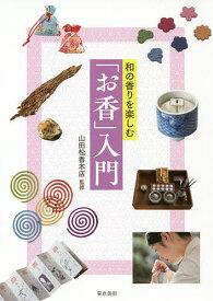 和の香りを楽しむ「お香」入門/山田松香木店【1000円以上送料無料】