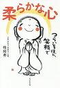 柔らかな心 つらいときほど、笑顔で/桂紹寿【1000円以上送料無料】