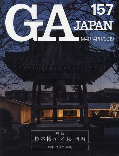GA JAPAN 157(2019MAR−APR)【1000円以上送料無料】