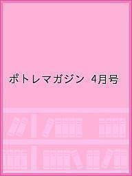 ポトレマガジン 4月号【1000円以上送料無料】