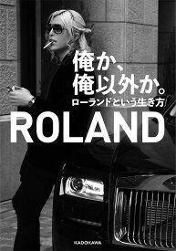 俺か、俺以外か。 ローランドという生き方/ROLAND【1000円以上送料無料】