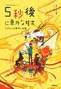 5秒後に意外な結末 アポロンの黄色い太陽/桃戸ハル/usi【1000円以上送料無料】