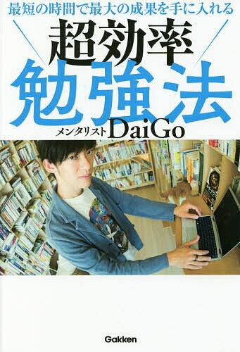 最短の時間で最大の成果を手に入れる超効率勉強法/DaiGo【1000円以上送料無料】