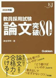 教員採用試験論文突破80事例 2020年版/津金邦明【1000円以上送料無料】