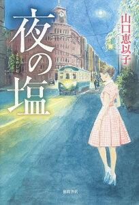 夜の塩/山口恵以子【1000円以上送料無料】