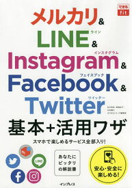 メルカリ&LINE & Instagram & Facebook & Twitter基本+活用ワザ/田口和裕/森嶋良子/毛利勝久【1000円以上送料無料】