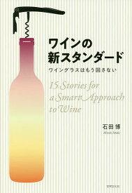 ワインの新スタンダード ワイングラスはもう回さない 15Stories for a Smart Approach to Wine/石田博【1000円以上送料無料】
