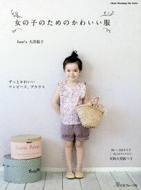 女の子のためのかわいい服/大浜聡子【1000円以上送料無料】