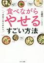 1週間で体が変わる食べながらやせるすごい方法/三城円【1000円以上送料無料】