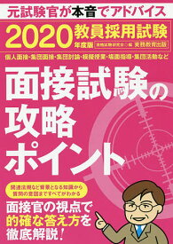 教員採用試験面接試験の攻略ポイント 2020年度版/資格試験研究会【1000円以上送料無料】
