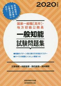 国家一般職〈高卒〉・地方初級公務員一般知能試験問題集 2020年度版/資格試験研究会【1000円以上送料無料】