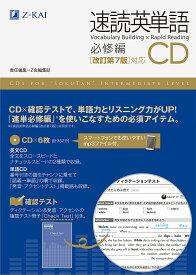 CD 速読英単語 必修編 改訂第7版対応/Z会編集部【1000円以上送料無料】