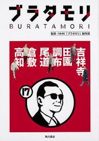 ブラタモリ 17/NHK「ブラタモリ」制作班【1000円以上送料無料】
