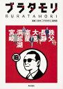 ブラタモリ 18/NHK「ブラタモリ」制作班【1000円以上送料無料】