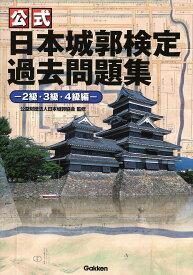 公式日本城郭検定過去問題集 2級・3級・4級編/日本城郭協会【1000円以上送料無料】