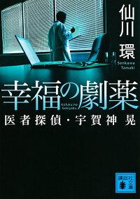 幸福の劇薬医者探偵・宇賀神晃