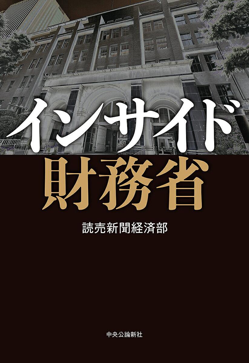 インサイド財務省/読売新聞経済部【1000円以上送料無料】