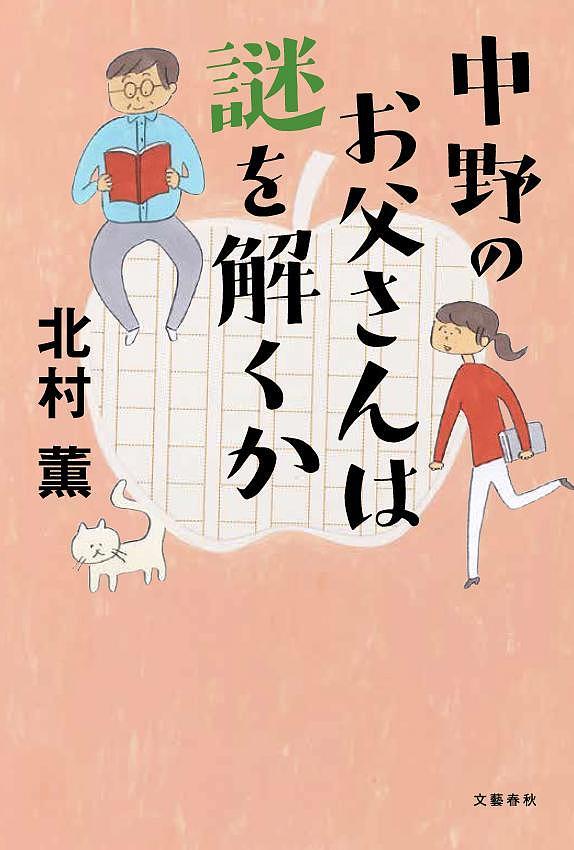 中野のお父さんは謎を解くか/北村薫【1000円以上送料無料】
