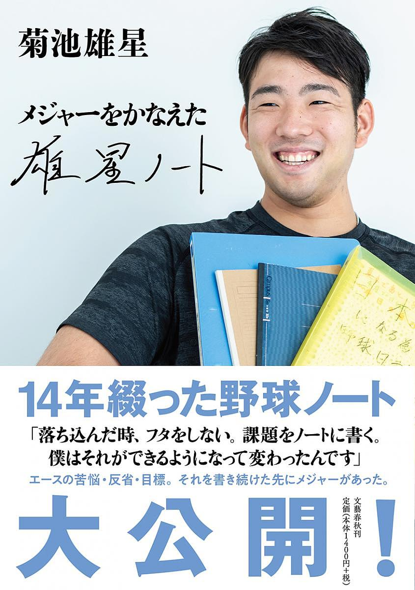 メジャーをかなえた雄星ノート/菊池雄星【1000円以上送料無料】
